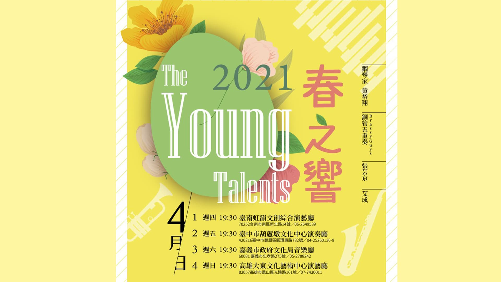 The Young Talents 春之響音樂會 支持來自台灣的好聲音!